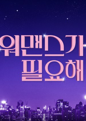 FDrama Need for Womance - 워맨스가 필요해