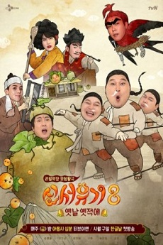 FastDrama New Journey to The West: Season 8 - 신서유기 8