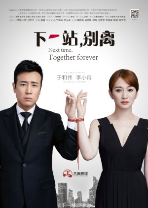 Next Time, Together Forever - 下一站别离 newasiantv