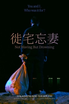 FastDrama Not Waving But Drowning - 사택망처