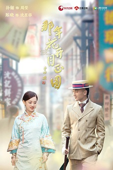 AzDrama Nothing Gold Can Stay (Cantonese) - 那年花開月正圓