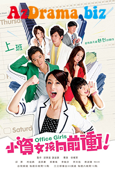 IcDrama Office Girls (Cantonese) - 小資女孩向前衝