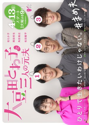 FDrama Omameda Towako to Sannin no Motootto - 大豆田とわ子と三人の元夫
