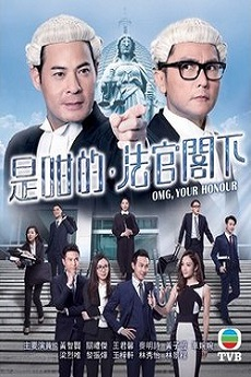 IcDrama OMG, Your Honour - 是咁的,法官閣下