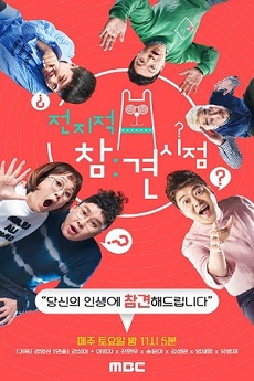 FDrama Omniscient Interfering View - 전지적 참견 시점