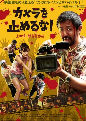 FastDrama One Cut of the Dead - カメラを止めるな!