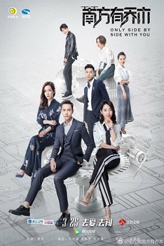 FDrama Only Side by Side with You - 南方有乔木