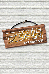 Own Sweet Home - 安樂蝸 woaikanxi