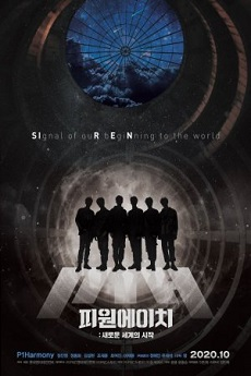 P1H: The Beginning of a New World - 피원에이치