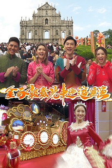 IcDrama Parade For The Celebration Of The Year Of The Pig - 金豕報歲花車巡遊匯演