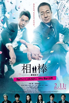 FDrama Partners: The Movie IV - 相棒 劇場版IV