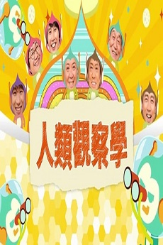 People Watching Variety Program: Monitoring - 人類觀察學 streamtvb