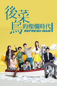 IcDrama Refresh Man (Cantonese) - 後菜鳥的燦爛時代