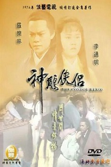 AzDrama Return Of The Condor Heroes 1976 - 神鵰俠侶