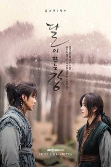 FDrama River Where the Moon Rises - 낮에 뜨는 달