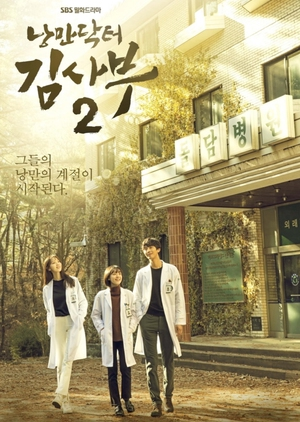 FastDrama Romantic Doctor, Teacher Kim 2 - 낭만닥터 김사부 2