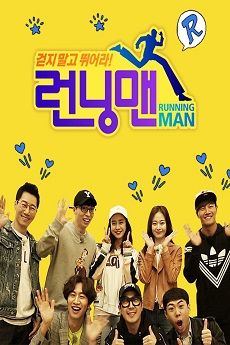 FDrama Running Man - 런닝맨