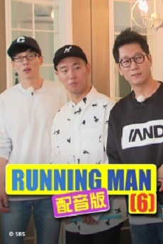 Running Man (VI) (Cantonese) streamtvb