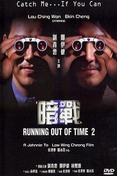 ODrama Running Out Of Time 2 - 暗戰2