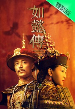 IcDrama Ruyi's Royal Love in the Palace (Cantonese) - 如懿傳