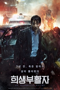 FastDrama RV: Resurrected Victims - 희생부활자
