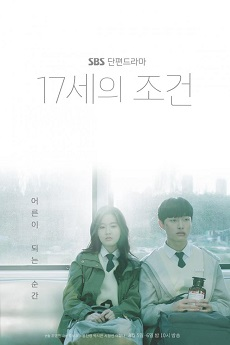 FastDrama Everything and Nothing - 17세의 조건