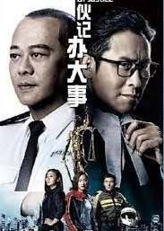 FDrama Shadow of Justice - 伙記辦大事