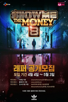 FastDrama Show Me The Money 8 - 쇼미더머니