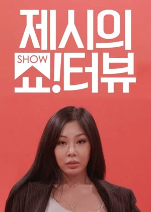 FastDrama Show!terview with Jessi - 제시의 쇼!터뷰