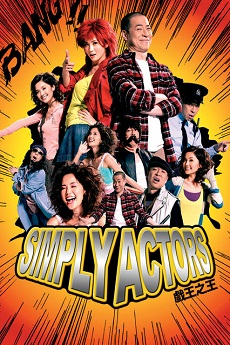 IcDrama Simply Actors - 戲王之王