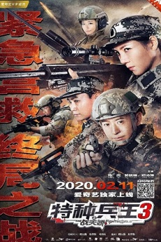 FDrama Special Forces King 3: Battle Tianjiao - 特种兵王3战天娇