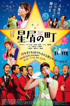 FDrama Stardust Over The Town (2020) - 星屑の町
