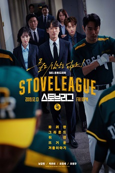 FastDrama Stove League - 스토브리그