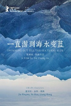 FDrama Swimming Out Till the Sea Turns Blue - 一直游到海水變藍