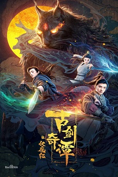 FastDrama Swords of Legends: Age of Demons - 古剑奇谭之伏魔纪