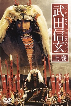 FDrama Takeda Shingen - 武田信玄