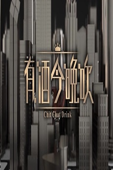 IcDrama Talker-Chit Chat Drink - 晚吹-有酒今晚吹