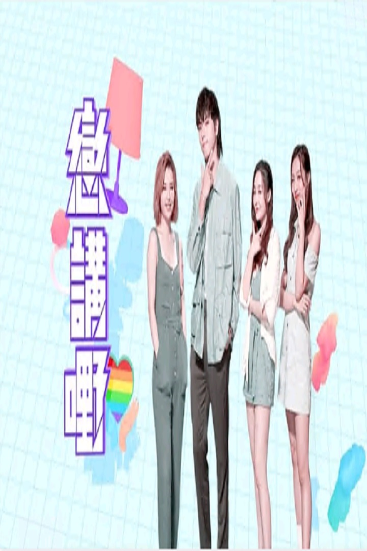 ODrama Talker - What Love You Say - 晚吹 - 戀講嘢