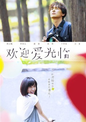 FDrama That Love Comes - 欢迎爱光临