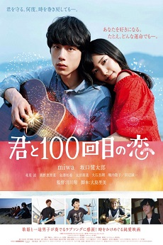 FDrama The 100th Love with You - 君と100回目の恋