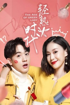 FastDrama The Age of Green Lady - 轻熟女时代