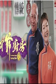 The Ahistoric Grandpa Cooking Show 5 - 阿爺廚房5 streamtvb