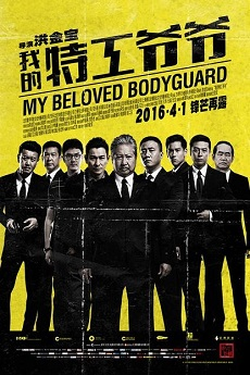 AzDrama The Bodyguard (Cantonese)  - 我的特工爷爷