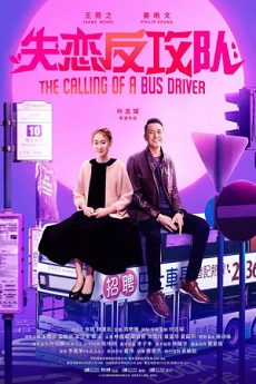 FDrama The Calling of A Bus Driver - 阿索的故事