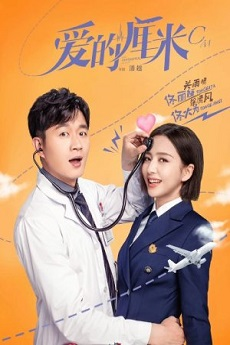 The Centimeter of Love - 爱的厘米 gooddrama