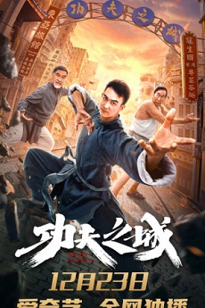 FastDrama The City of Kong Fu - 功夫之城