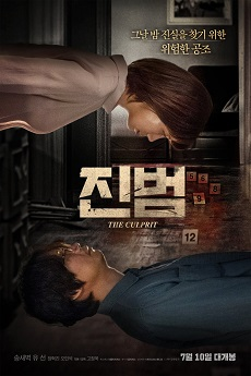 FDrama The Culprit (2019) - 진범