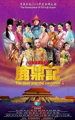 FDrama The Deer and the Cauldron - 鹿鼎記