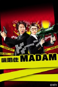 The Easygoing Police (Cantonese) - 咪阻住MADAM