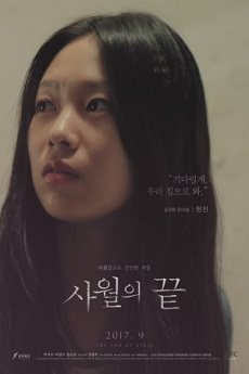 FastDrama The End of April - 사월의 끝